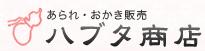 おかき・あられ販売のハブタ商店